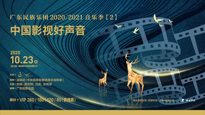 1023民乐团乐季2 中国影视好声音