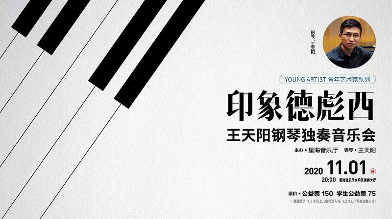20201101?印象德彪西——王天阳钢琴独奏