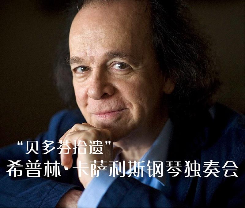 """""""别样贝多芬""""——贝多芬大全集拾遗 钢琴大师希普林·卡萨利斯钢琴独奏会"""