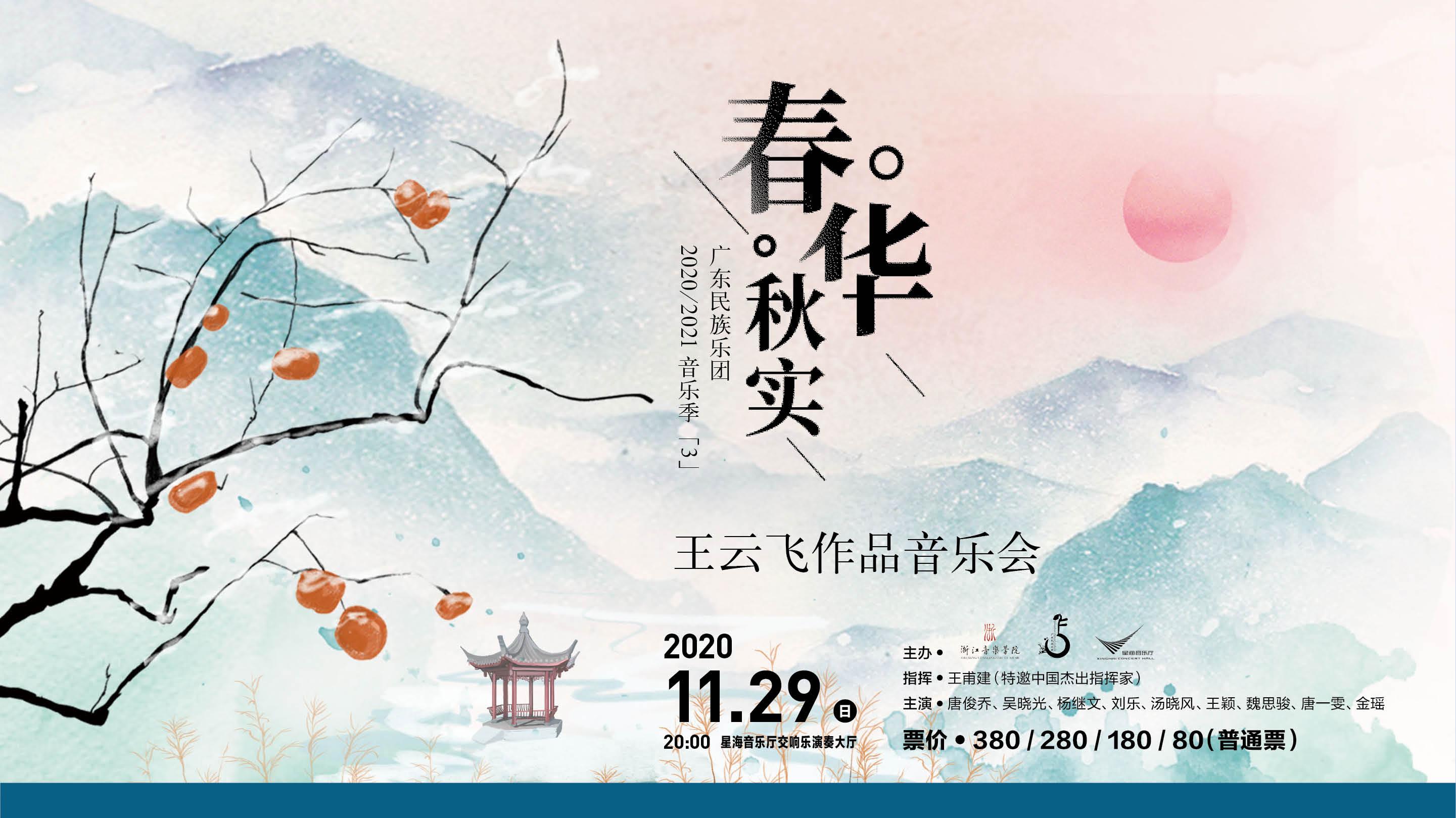 民乐团乐季3王云飞作品音乐会