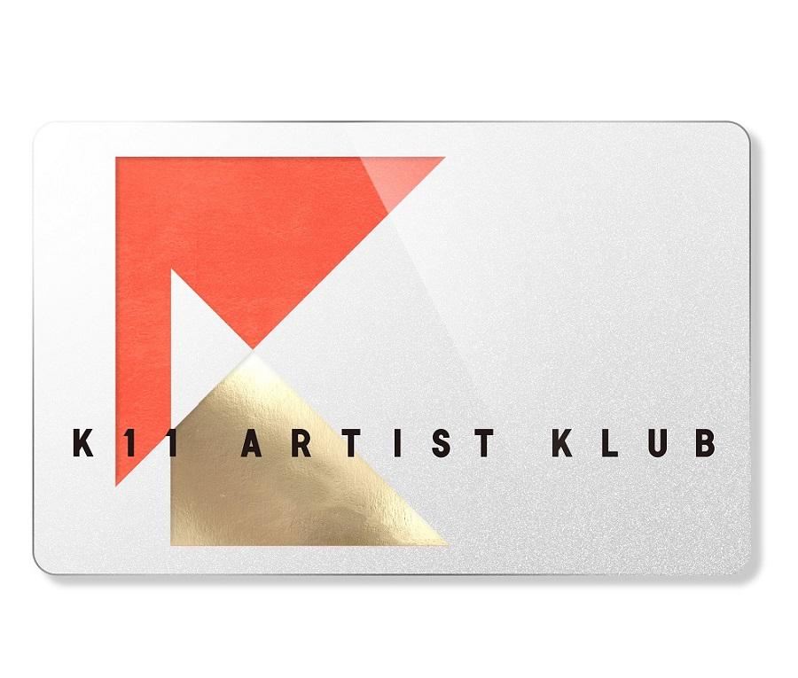 K11 ARTIST KLUB 艺术联盟 甄选会员