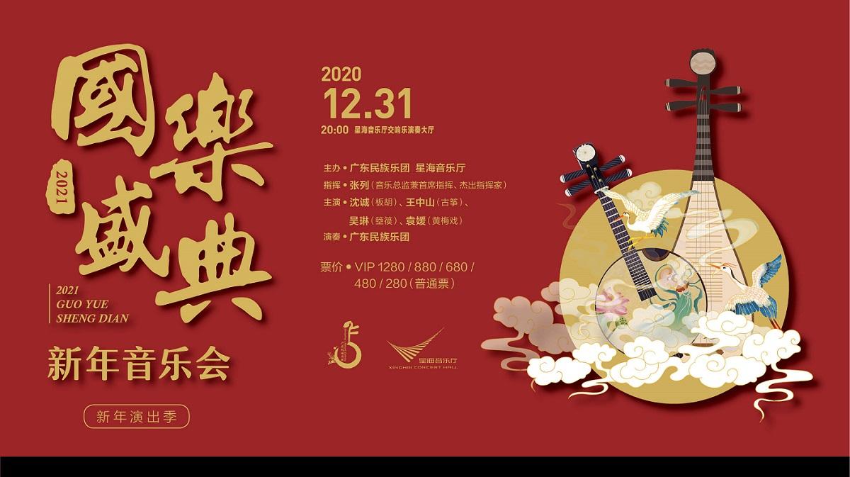 2021国乐盛典新年音乐会