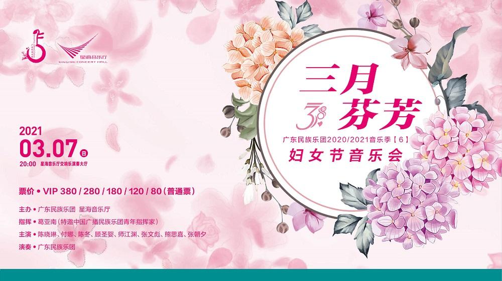 庆祝妇女节音乐会