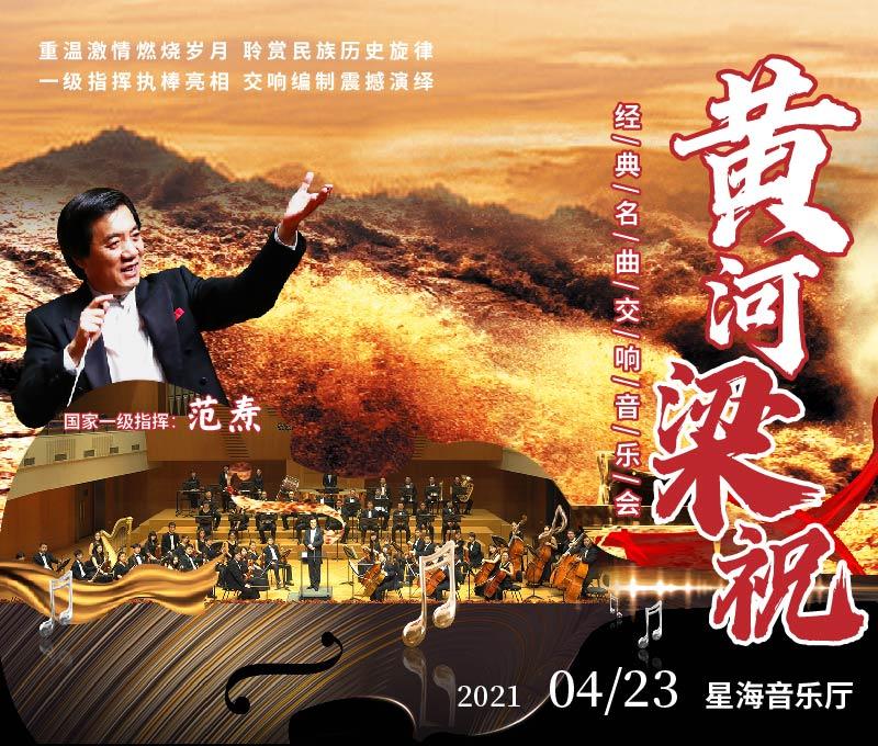 """""""梁祝""""·""""黄河""""——经典名曲交响音乐会"""
