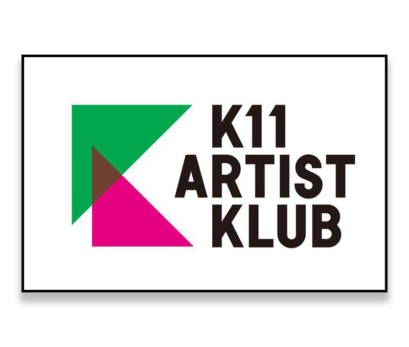K11 ARTIST KLUB 艺术联盟 会员卡