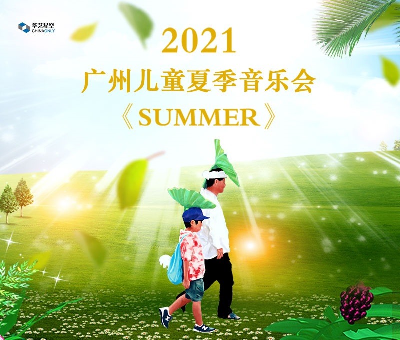 2021广州儿童夏季音乐会《summer》